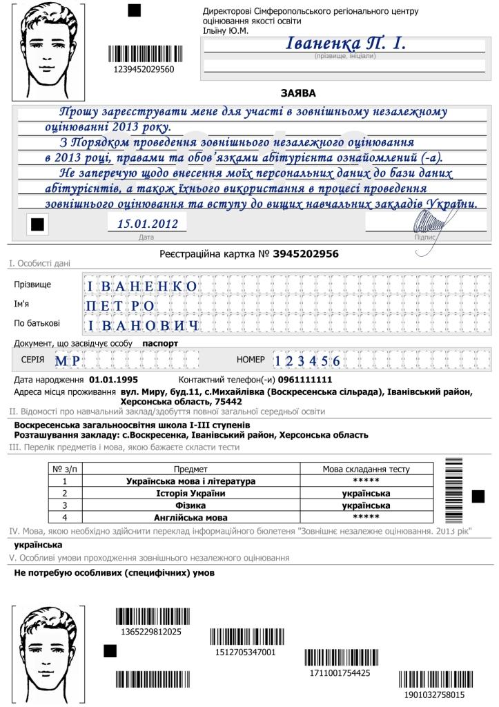 Зразок заповнення реєстраційної картки — Разные формы — Зразки!